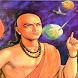 Astrology learning notes by SKV Apps India