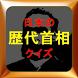 日本の歴代首相クイズ by search App Inc
