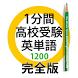 1分間高校受験英単語1200 完全版 by kokoro cinderella inc.