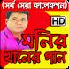 এম খানের সেরা কালেকশন (bangla best song) by Super Sony Apps Ltd.