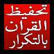 تحفيظ القران الكريم بالتكرار by elmehdiapps