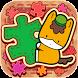 ぐんまちゃん ジグソーパズル by RucKyGAMES