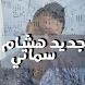 جديد هشام سماتي 2017 by Devzak