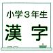 小学3年生 漢字ドリル 無料問題集 子育て支援学習クイズ by MACCHAN