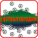 Футбол сегодня онлайн by novuudas
