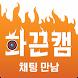 화끈캠 - 랜덤영상채팅, 랜덤화상채팅, 라이브캠, 고품격채팅어플