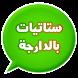 ستاتيات بالدارجة المغربية(حشيان الهضرة) by Pro expert