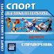 Спорт в СПБ by Папирус