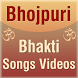Bhojpuri Bhakti Songs Videos by Disha Patel 5710