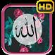 خلفيات الله اسلامية روعة HD by ahladev