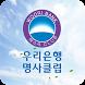 우리은행 명사클럽 by 앱스코리아(APPS KOREA)