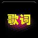 猜歌詞 by GT App