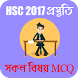 HSC Preparation 2017 এইচ এস সি by Rongdhonu Apps