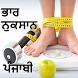 Weight Loss Punjabi|वजन कम करे by Shree App