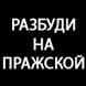 Будильник в метро by System Creator