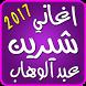 أغاني شيرين عبد الوهاب بدون نت by toftofApss