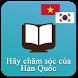 từ vựng tiếng Hàn (Korean)