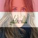 دردشة اميرات بغداد by Eng