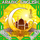 40 Hadees in Arabic & English by Prism Studio Apps