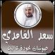 سعد الغامدي صوتيات بجودة عالية by قرآن كريم جودة عالية
