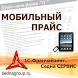 Мобильный прайс by sednagroup.ru