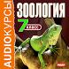Аудиокнига 7 класс. Зоология by IDDK