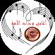 أجمل أغاني الوداد- 2017 by Beneficial apps