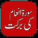 Surah Inam Ki Barkat by AppsVolt