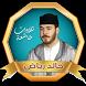 القارئ خالد رياض القران الكريم