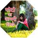 Photo par shayari likhne wala apps by App Life Studio