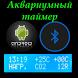 arduino aqua аква контролер by Vitaly Solovyev