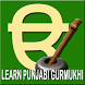 Learn Punjabi Gurmukhi by sarbsukh
