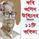 জসিম উদ্দিনের বিখ্যাত ১১ কবিতা by appsspacess