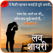 Hindi Love Shayari Images by hindiprideapps