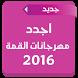 اجدد مهرجانات القمة 2016 by mayapps
