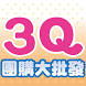 3Q 團購大批發 : 3C、手機配件、生活百貨 by 91APP, Inc. (8)
