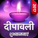 Happy Diwali 2017 by IndiaKiApps