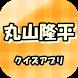 丸山隆平クイズ by 葵アプリ