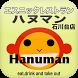 ハヌマン石川台店