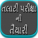 Talati Exam 2017 by Gujarati Gk Special