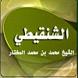 دروس الشيخ الشنقيطي by darsksa