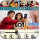 Rakhi Photo Video Maker & Rakhi Movie Maker by Dynamic Softweb