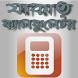 যাকাত ক্যালকুলেটর বাংলাদেশ BD by GreenZone Tech