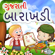 Gujarati Barakhadi Kids Learn | ગુજરાતી બારાખડી by Tiger Queen Apps