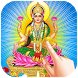 Laxmi Ji Water Ripple Live Wallpaper by Krystal World