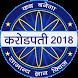 Crorepati in Hindi 2018 : Hindi GK Quiz Game by Crorepati India : India's Biggest GK Quiz 2018