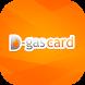 Gascard by Sistemas en Punto