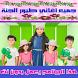 طيور الجنة بدون نت 2018 - Toyor Al Janah by Sabitzer app