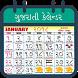 Gujarati Calendar 2018 by Bansi
