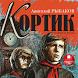 Аудиокнига Кортик by Студия АРДИС